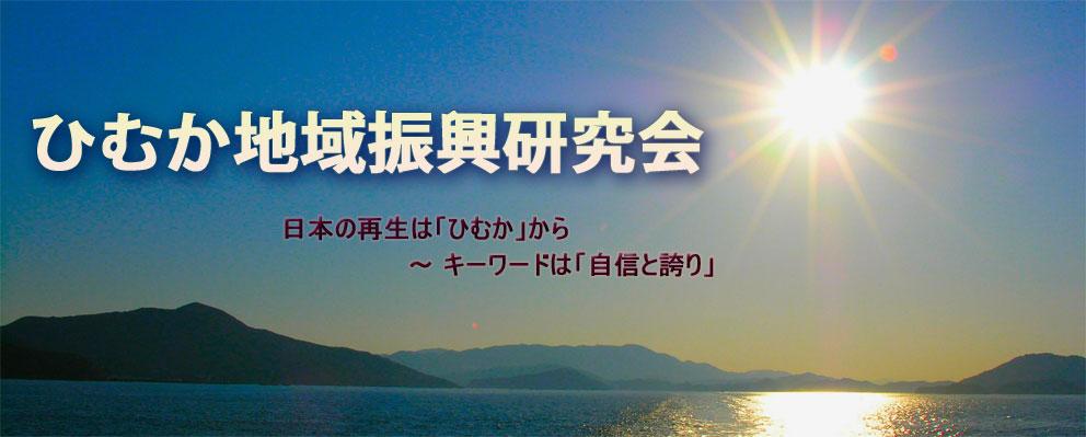 ひむか地域振興研究会