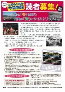 【JPEG版】工都のべおか今昔物語PRチラシ (2) (724x1024)